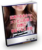 毒男補完計画-かわいぃコンビニ店員と仲良くなる方法